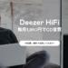 【音楽配信】Amazonが「ハイレゾ」音楽ストリーミングサービス開始へ